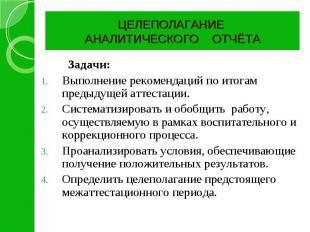 ЦЕЛЕПОЛАГАНИЕ АНАЛИТИЧЕСКОГО ОТЧЁТА Задачи: Выполнение рекомендаций по итогам пр