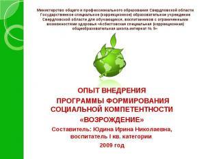 Министерство общего и профессионального образования Свердловской области Государ