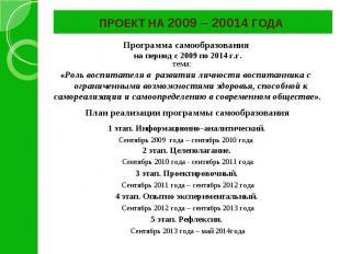 ПРОЕКТ НА 2009 – 20014 ГОДА Программа самообразования на период с 2009 по 2014 г