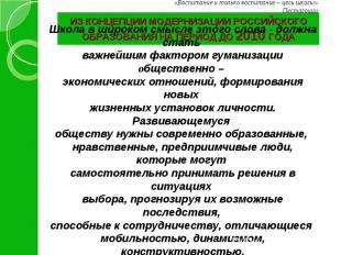 ИЗ КОНЦЕПЦИИ МОДЕРНИЗАЦИИ РОССИЙСКОГО ОБРАЗОВАНИЯ НА ПЕРИОД ДО 2010 ГОДА«Воспита