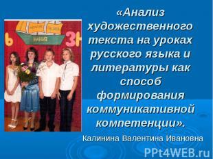 «Анализ художественного текста на уроках русского языка и литературы как способ