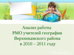 Анализ работы РМО учителей географии Верхнекамского района в 2010 – 2011 году