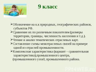 9 классОбозначение на к.к природных, географических районов, субъектов РФ. Сравн