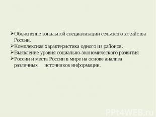 Объяснение зональной специализации сельского хозяйства России. Комплексная харак