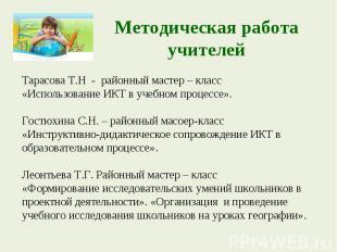 Методическая работа учителей Тарасова Т.Н - районный мастер – класс «Использован