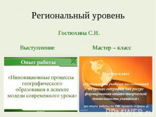 Гостюхина С.Н. Выступление Мастер – класс