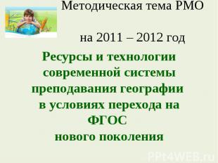 Методическая тема РМО на 2011 – 2012 годРесурсы и технологии современной системы