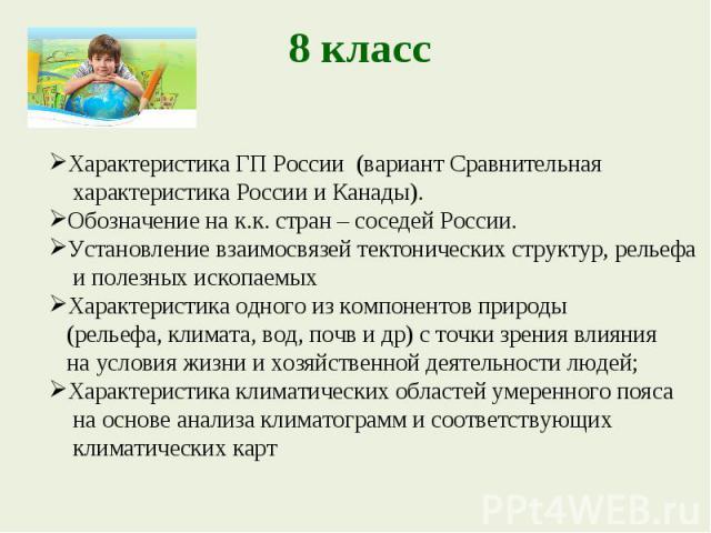 8 классХарактеристика ГП России (вариант Сравнительная характеристика России и Канады). Обозначение на к.к. стран – соседей России. Установление взаимосвязей тектонических структур, рельефа и полезных ископаемых Характеристика одного из компонентов …
