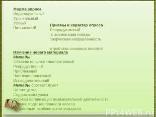Форма опроса Индивидуальный Фронтальный Устный Письменный Приемы и характер опро