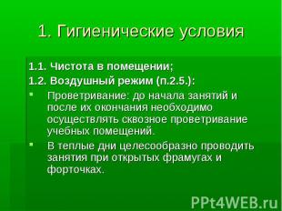 1. Гигиенические условия 1.1. Чистота в помещении; 1.2. Воздушный режим (п.2.5.)