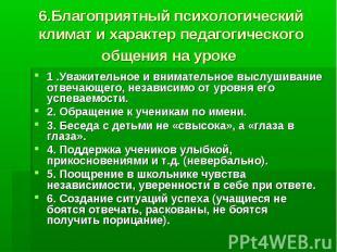 6.Благоприятный психологический климат и характер педагогического общения на уро