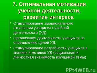 7. Оптимальная мотивация учебной деятельности, развитие интереса Стимулирование