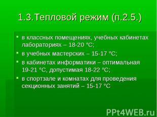 1.3.Тепловой режим (п.2.5.) в классных помещениях, учебных кабинетах лаборатория