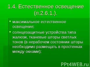 1.4. Естественное освещение (п.2.6.1.). максимальное естественное освещение; сол