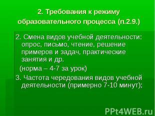 2. Требования к режиму образовательного процесса (п.2.9.) 2. Смена видов учебной