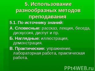 5. Использование разнообразных методов преподавания 5.1. По источнику знаний: А.