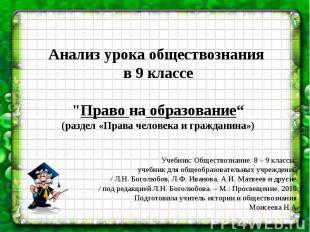 """Анализ урока обществознания в 9 классе """"Право на образование"""" (раздел «Права чел"""
