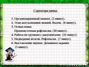 Структура урока: 1. Организационный момент. (5 минут). 2. Этап актуализации знан