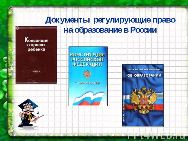 Документы регулирующие право на образование в России