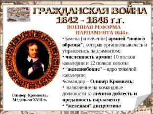 ГРАЖДАНСКАЯ ВОЙНА 1642 - 1646 г.г. ВОЕННАЯ РЕФОРМА ПАРЛАМЕНТА 1644 г. замена (оп