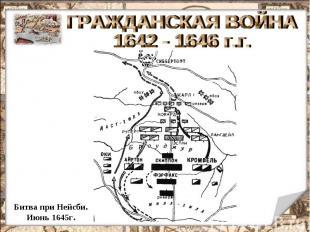 ГРАЖДАНСКАЯ ВОЙНА 1642 - 1646 г.г. Битва при Нейсби. Июнь 1645г.
