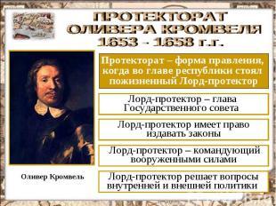 ПРОТЕКТОРАТ ОЛИВЕРА КРОМВЕЛЯ 1653 - 1658 г.г. Протекторат – форма правления, ког