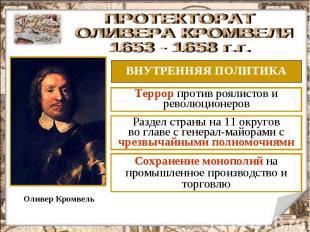 ПРОТЕКТОРАТ ОЛИВЕРА КРОМВЕЛЯ 1653 - 1658 г.г. ВНУТРЕННЯЯ ПОЛИТИКА Террор против