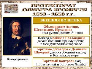 ПРОТЕКТОРАТ ОЛИВЕРА КРОМВЕЛЯ 1653 - 1658 г.г. ВНЕШНЯЯ ПОЛИТИКА Объединение Англи