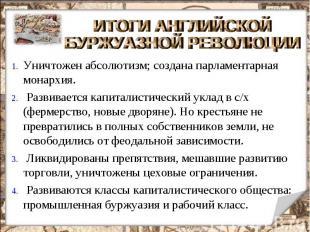 ИТОГИ АНГЛИЙСКОЙ БУРЖУАЗНОЙ РЕВОЛЮЦИИ Уничтожен абсолютизм; создана парламентарн