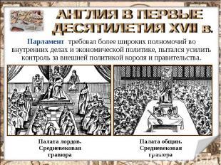 АНГЛИЯ В ПЕРВЫЕ ДЕСЯТИЛЕТИЯ XVII в. Парламент требовал более широких полномочий