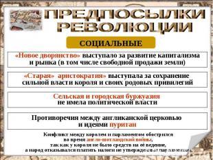 ПРЕДПОСЫЛКИ РЕВОЛЮЦИИ «Новое дворянство» выступало за развитие капитализма и рын
