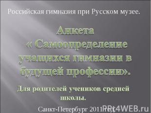 Российская гимназия при Русском музее. Анкета « Самоопределение учащихся гимнази