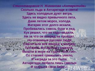 Стихотворение Н. Жиманова «Антарктида» Сколько льда в Антарктиде и света! Здесь