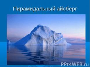Пирамидальный айсберг