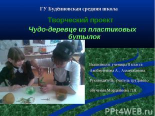 ГУ Будённовская средняя школа Творческий проект Чудо-деревце из пластиковых буты