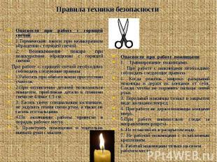 Правила техники безопасности Опасности при работе с горящей свечой. 1.Термически