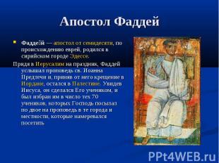 Апостол Фаддей Фадде й — апостол от семидесяти, по происхождению еврей, родился