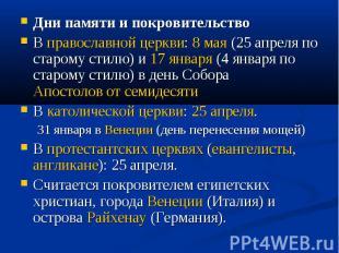 Дни памяти и покровительство В православной церкви: 8 мая (25 апреля по старому