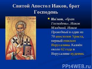 Святой Апостол Иаков, брат Господень Иа ков, «брат Господень», Иаков Младший, Иа