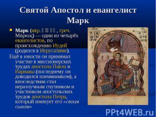 Святой Апостол и евангелист Марк Марк (ивр. מרקוס , греч. Μάρκος) — один из четы