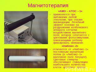 Магнитотерапия «АМО – АТОС – 1» применяется при амблиопии любой этиологии, при с