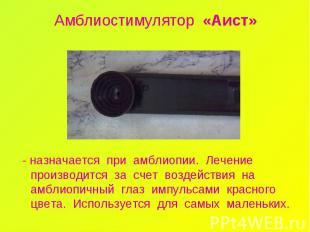 Амблиостимулятор «Аист» - назначается при амблиопии. Лечение производится за сче