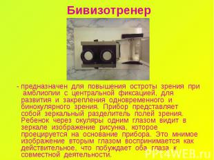 Бивизотренер - предназначен для повышения остроты зрения при амблиопии с централ