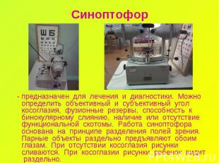Синоптофор - предназначен для лечения и диагностики. Можно определить объективны