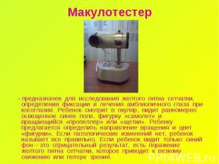 Макулотестер - предназначен для исследования желтого пятна сетчатки, определения