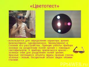 «Цветотест» - используется для определения характера зрения (монокулярное, однов