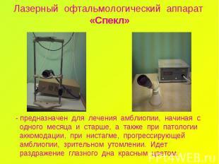 Лазерный офтальмологический аппарат «Спекл» - предназначен для лечения амблиопии