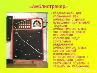 «Амблиотренер» - предназначен для упражнений при амблиопии с целью повышения зри
