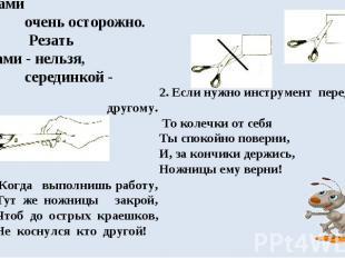 I. Обращайтесь с ножницами очень осторожно. Резать кончиками - нельзя, серединко