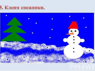 5. Клеим снежинки.